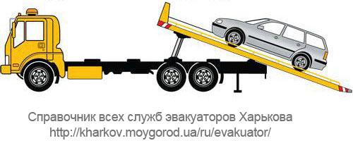 Справочник всех служб эвакуаторов Харькова