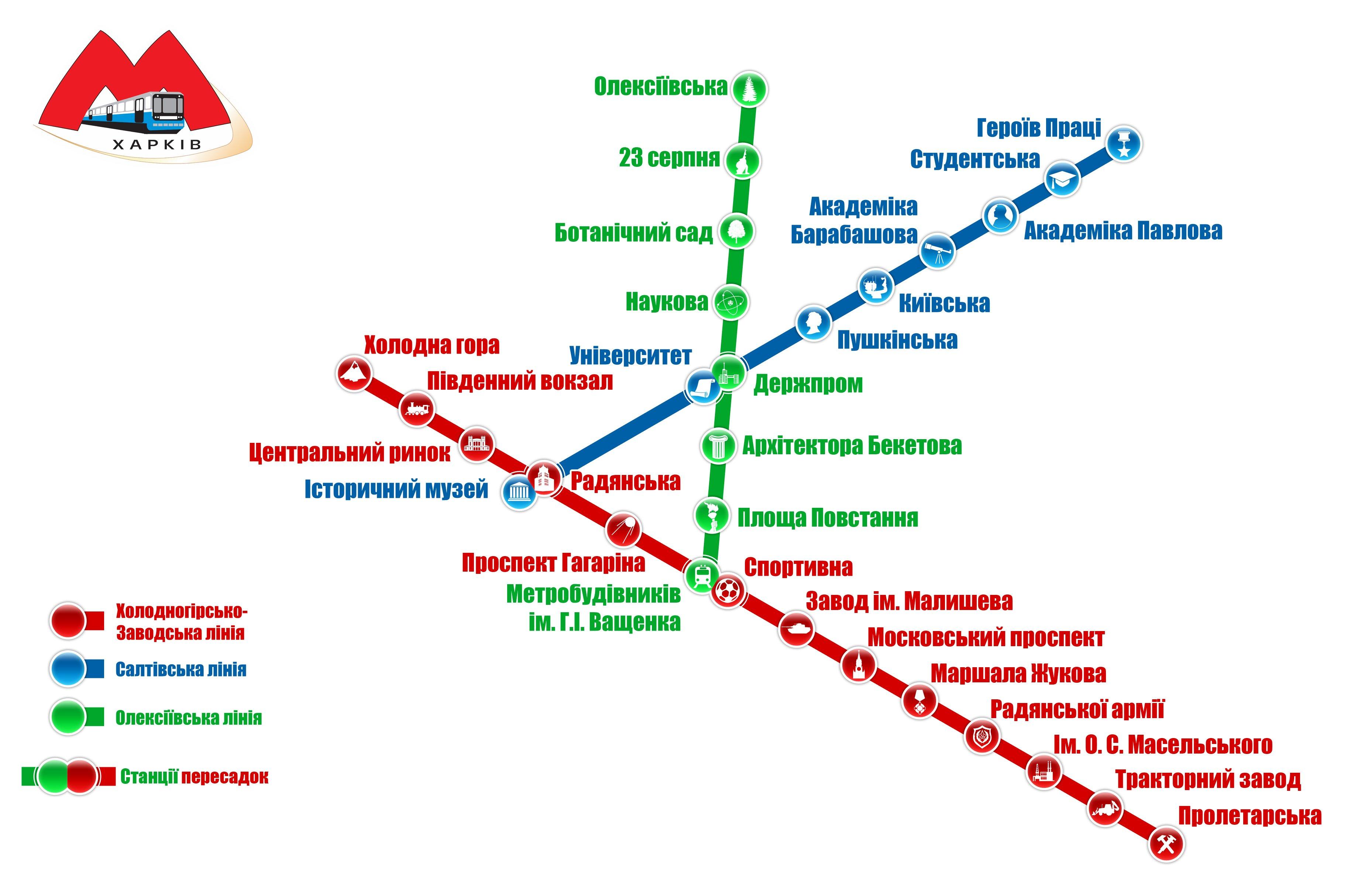 Метро харькова схема карта